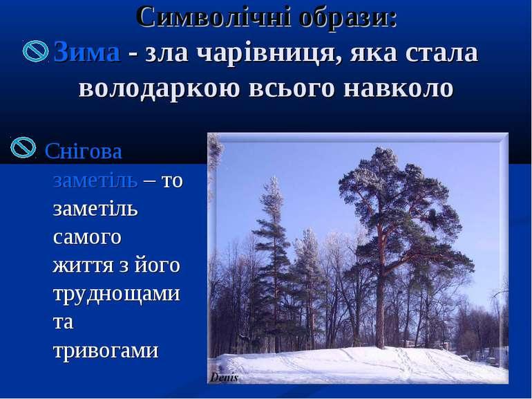 Символічні образи: Зима - зла чарівниця, яка стала володаркою всього навколо ...