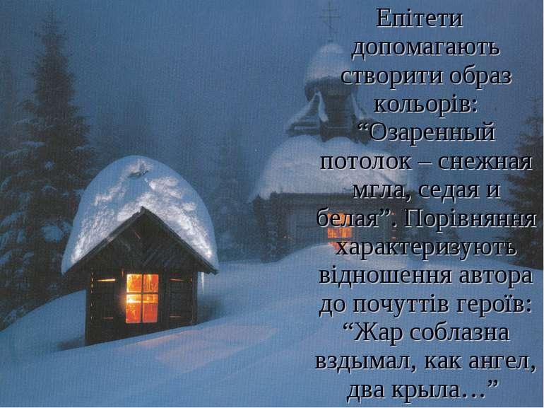 """Епітети допомагають створити образ кольорів: """"Озаренный потолок – снежная мгл..."""