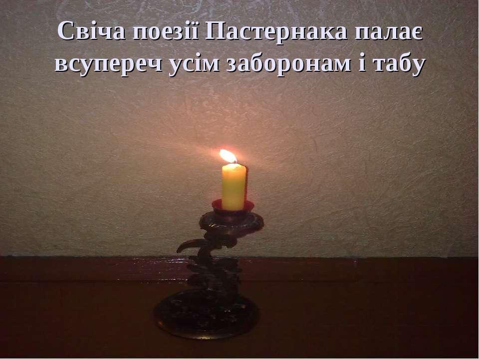 Свіча поезії Пастернака палає всупереч усім заборонам і табу