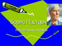 Борис Пастернак Нобелівська премія