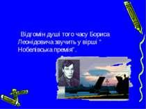"""Відгомін душі того часу Бориса Леонідовича звучить у вірші """" Нобелівська прем..."""