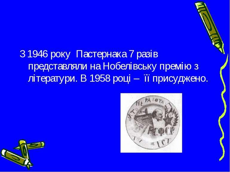 З 1946 року Пастернака 7 разів представляли на Нобелівську премію з літератур...
