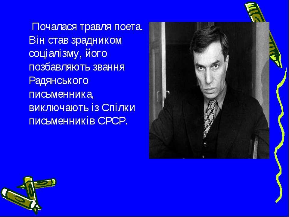 Почалася травля поета. Він став зрадником соціалізму, його позбавляють звання...