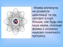 Фізика вплинула на розвиток цивілізації та хід світової історії більше, ніж б...