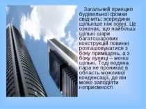 Загальний принцип будівельної фізики свідчить: зсередини щільніше ніж зовні. ...