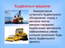 Будівельні машини Використання сучасного будівельного обладнання, поряд з вис...