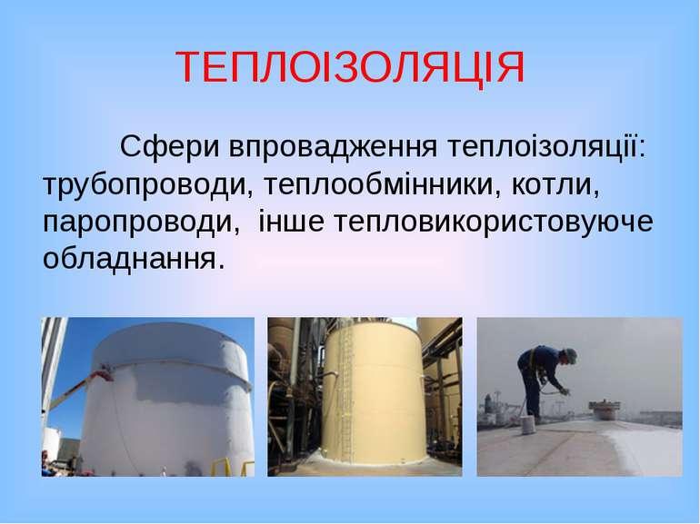 ТЕПЛОІЗОЛЯЦІЯ Сфери впровадження теплоізоляції: трубопроводи, теплообмінники,...