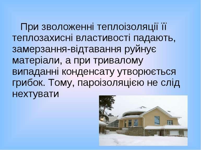 При зволоженні теплоізоляції її теплозахисні властивості падають, замерзання-...