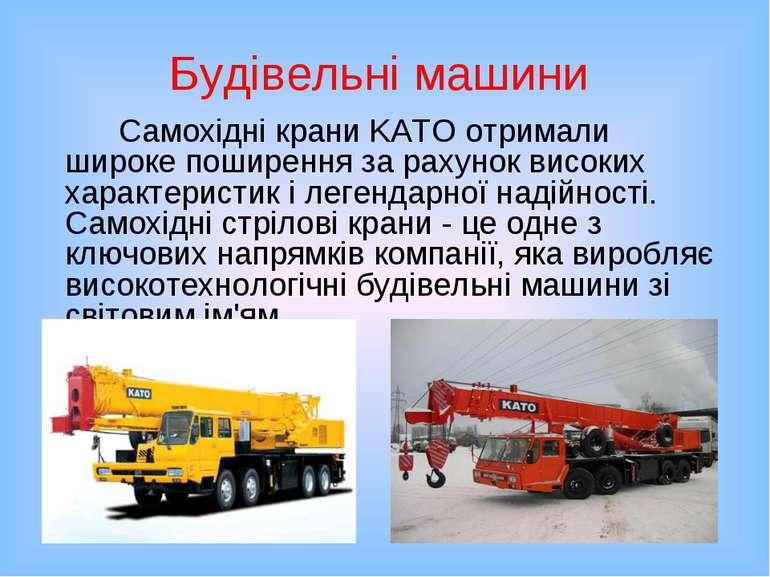 Будівельні машини Самохідні крани KATO отримали широке поширення за рахунок в...
