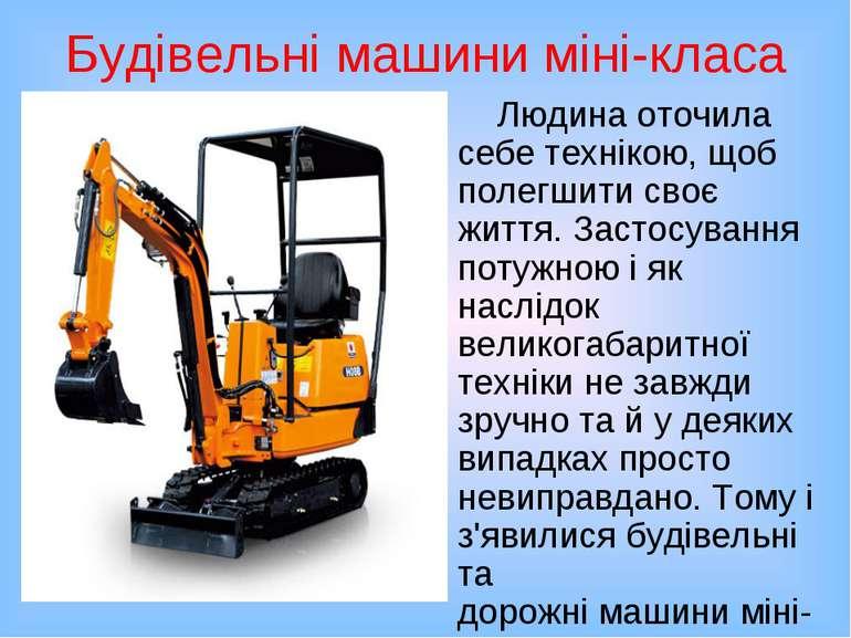 Будівельні машини міні-класа Людина оточила себе технікою, щоб полегшити своє...