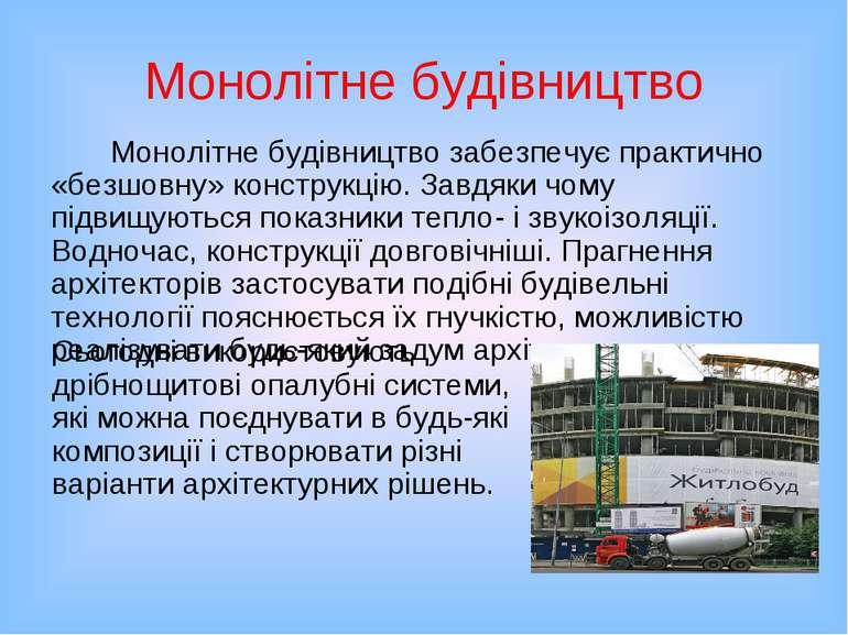 Монолітне будівництво Монолітне будівництво забезпечує практично «безшовну» к...