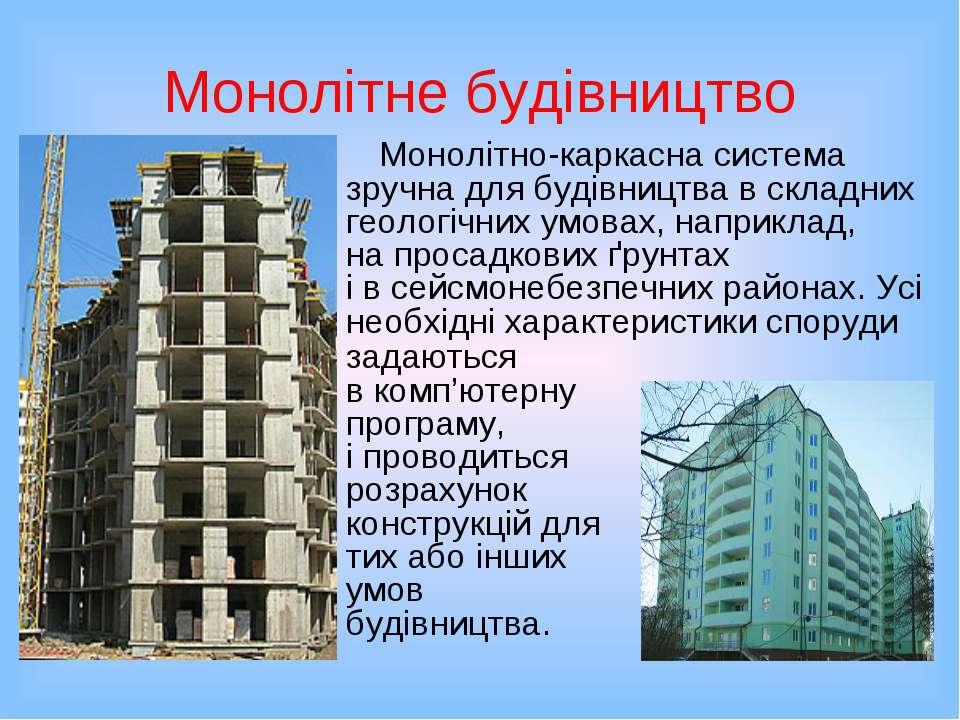 Монолітне будівництво Монолітно-каркасна система зручна для будівництва вскл...