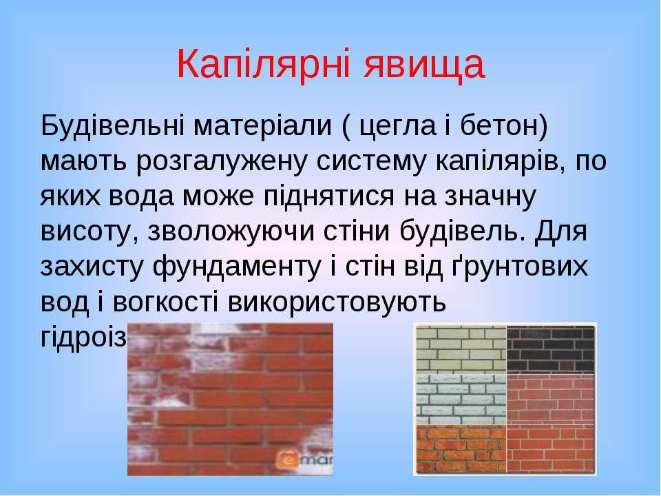 Капілярні явища Будівельні матеріали ( цегла і бетон) мають розгалужену систе...