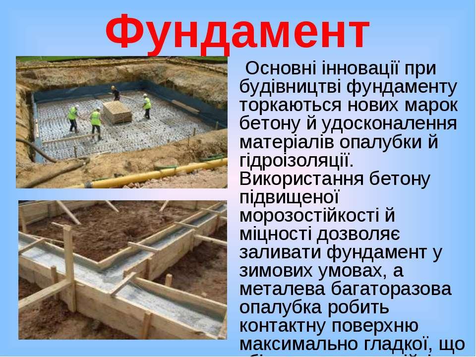 Фундамент Основні інновації при будівництві фундаменту торкаються нових марок...