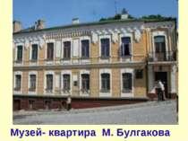 Музей- квартира М. Булгакова