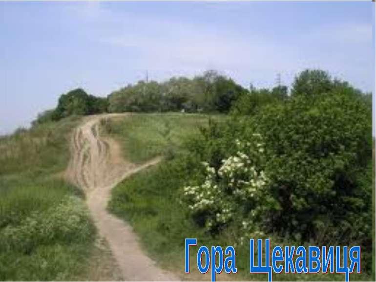 Гора Щековиця