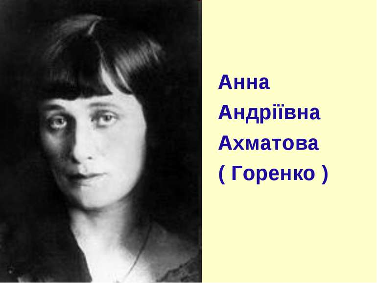 Анна Андріївна Ахматова ( Горенко )