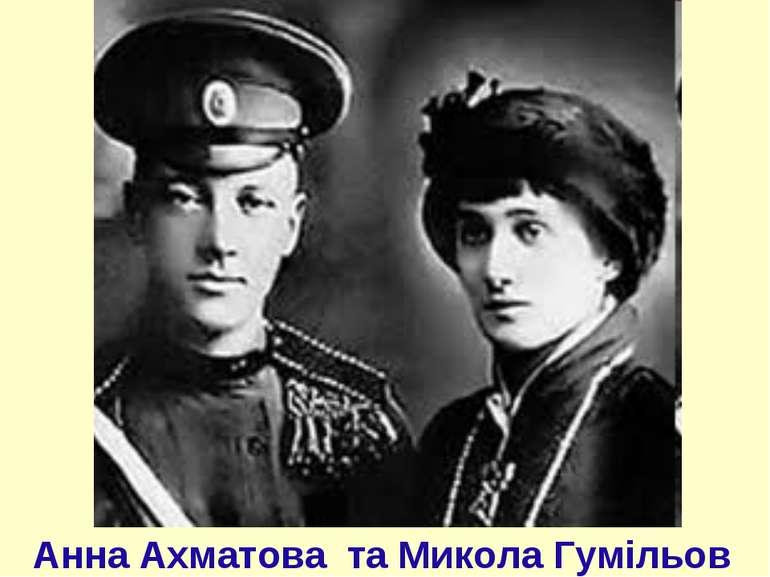Анна Ахматова та Микола Гумільов
