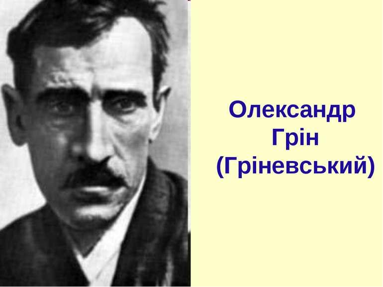 Олександр Грін (Гріневський)