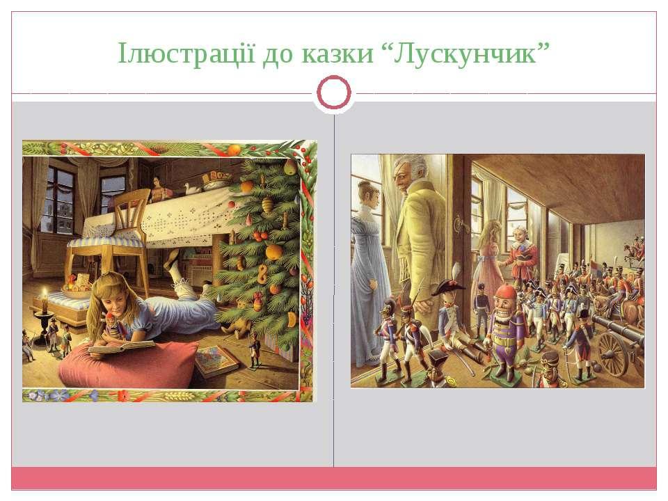 """Ілюстрації до казки """"Лускунчик"""""""