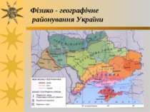 Фізико - географічне районування України