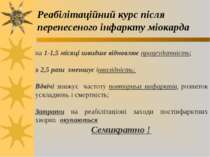 Реабілітаційний курс після перенесеного інфаркту міокарда на 1-1,5 місяці шви...