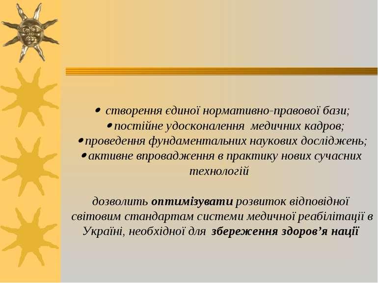 · створення єдиної нормативно-правової бази; ·постійне удосконалення медични...