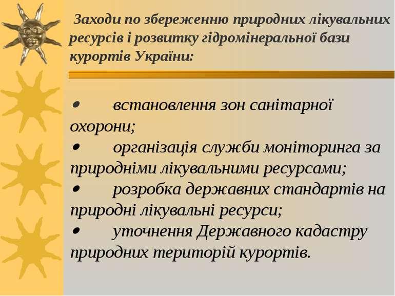 · встановлення зон санітарної охорони; · організація служби мон...