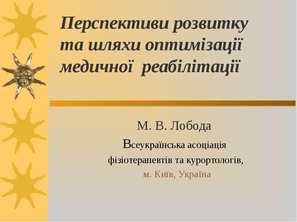 Перспективи розвитку та шляхи оптимізації медичної реабілітації М. В. Лобода ...