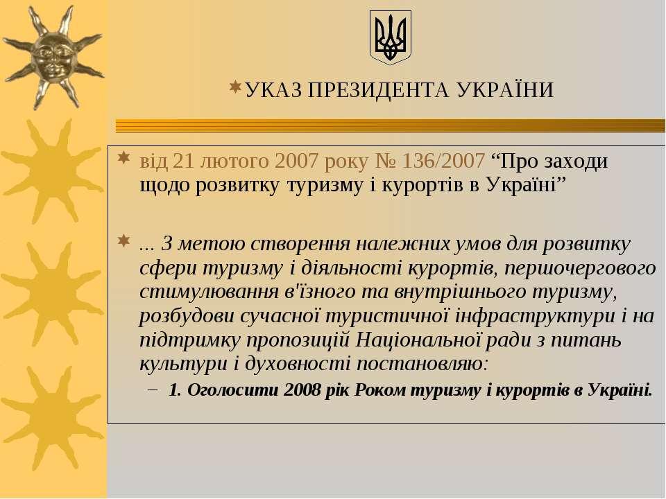 """від 21 лютого 2007 року № 136/2007 """"Про заходи щодо розвитку туризму і курорт..."""