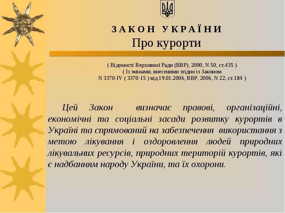 ( Відомості Верховної Ради (ВВР), 2000, N 50, ст.435 ) ( Із змінами, внесеним...