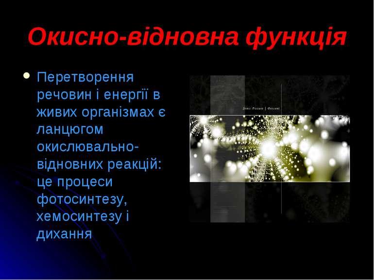 Окисно-відновна функція Перетворення речовин і енергії в живих організмах є л...