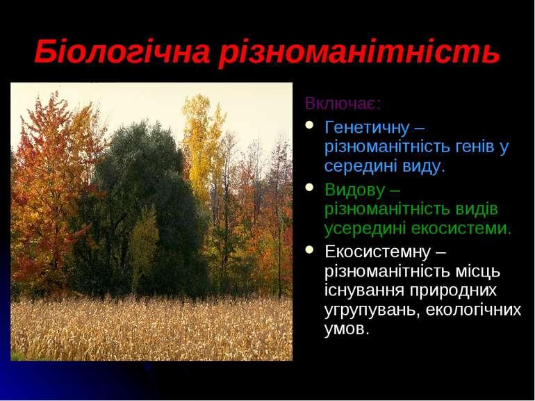 Біологічна різноманітність Включає: Генетичну – різноманітність генів у серед...