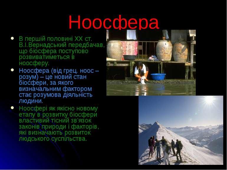 Ноосфера В першій половині ХХ ст. В.І.Вернадський передбачав, що біосфера пос...