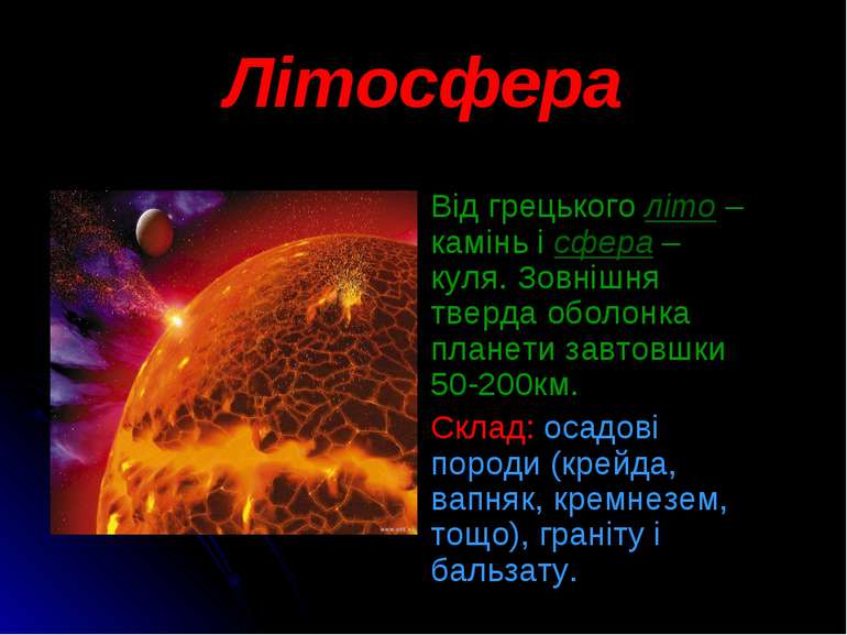 Літосфера Від грецького літо – камінь і сфера – куля. Зовнішня тверда оболонк...