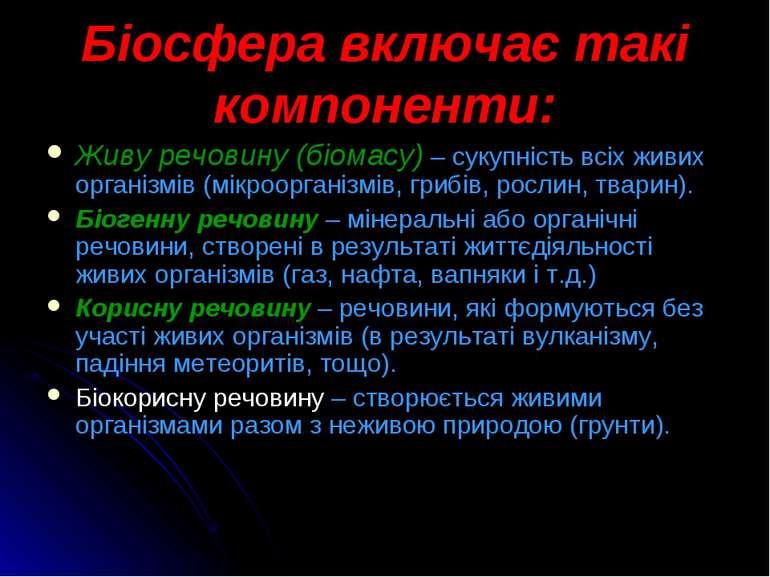 Біосфера включає такі компоненти: Живу речовину (біомасу) – сукупність всіх ж...
