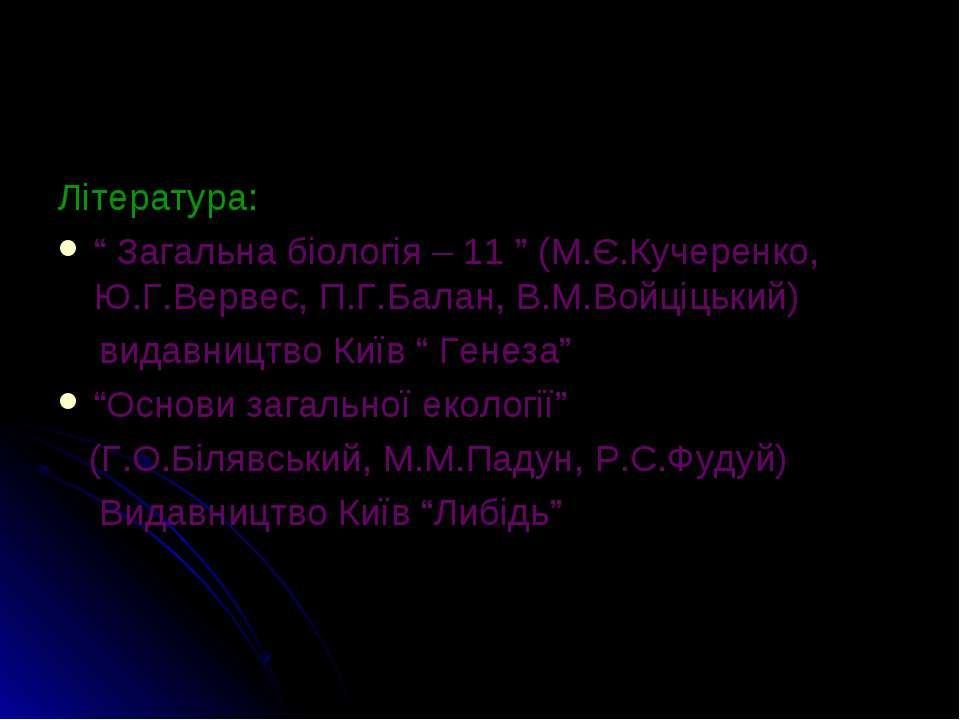 """Література: """" Загальна біологія – 11 """" (М.Є.Кучеренко, Ю.Г.Вервес, П.Г.Балан,..."""