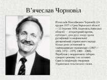 В'ячеслав Чорновіл В'ячесла в Макси мович Чорнові л (24 грудня 1937 с.Єрки,Че...
