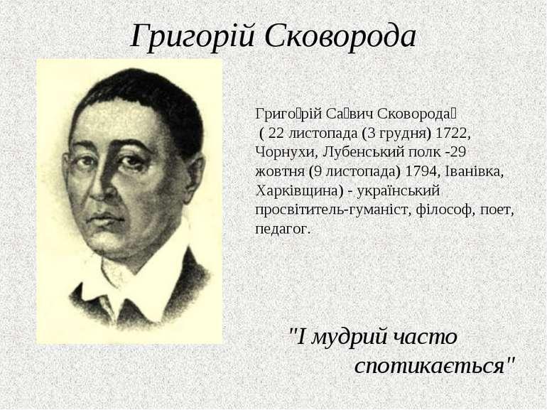"""Григорій Сковорода """"I мудрий часто спотикається"""" Григо рій Са вич Сковорода (..."""