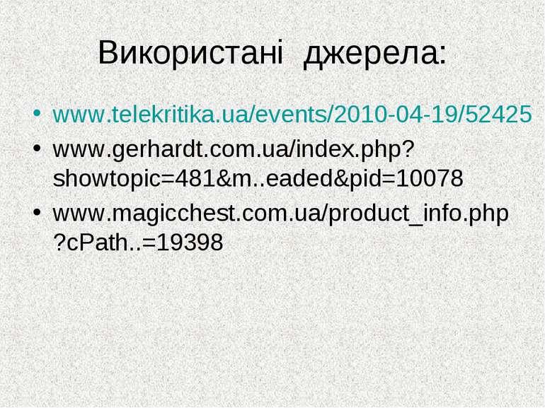 Використані джерела: www.telekritika.ua/events/2010-04-19/52425 www.gerhardt....
