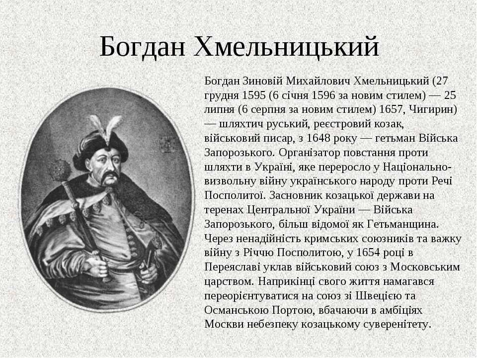 Богдан Хмельницький Богдан Зиновій Михайлович Хмельницький (27 грудня 1595 (6...