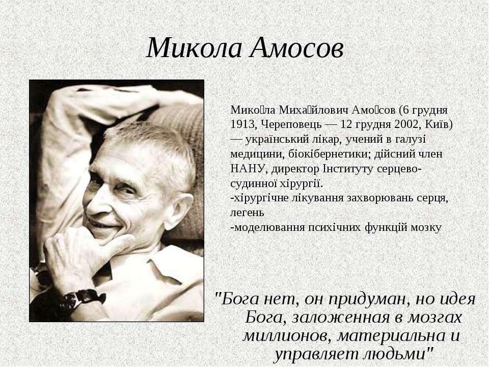 """Микола Амосов """"Бога нет, он придуман, но идея Бога, заложенная в мозгах милли..."""