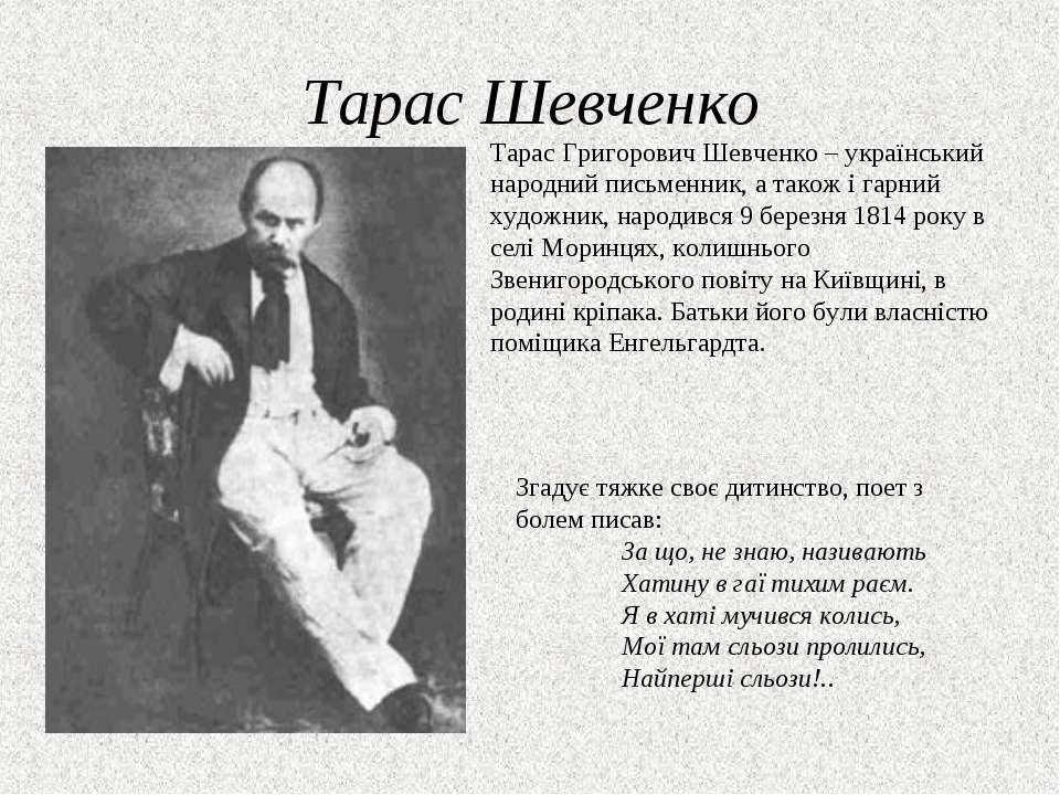 Тарас Шевченко Тарас Григорович Шевченко – український народний письменник, а...