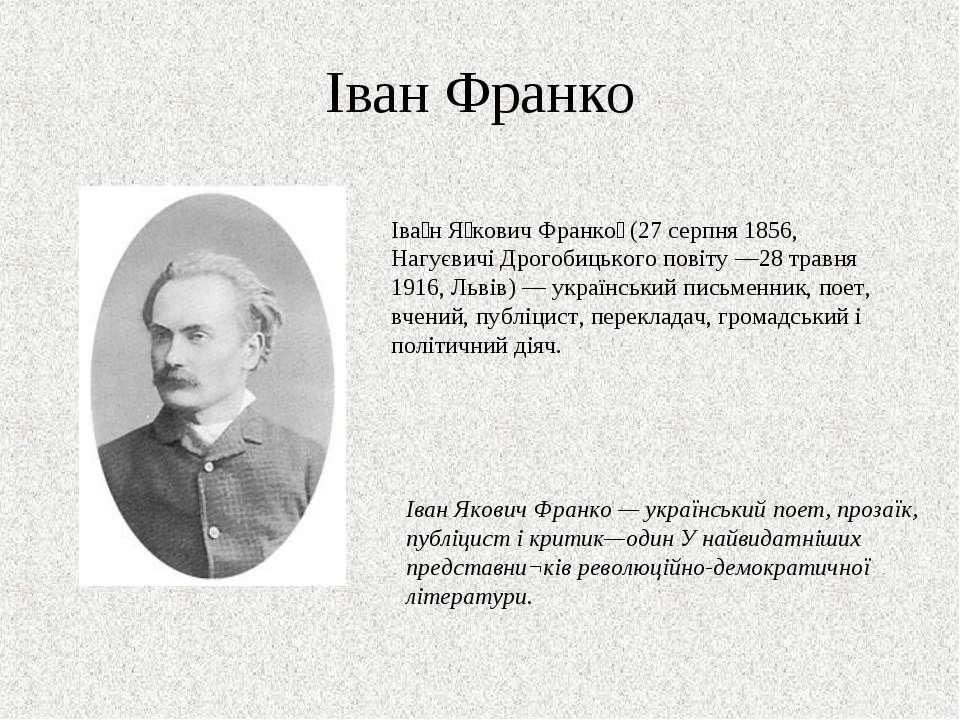 Іван Франко Іва н Я кович Франко (27 серпня 1856, Нагуєвичі Дрогобицького пов...