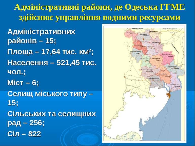 Адміністративні райони, де Одеська ГГМЕ здійснює управління водними ресурсами...