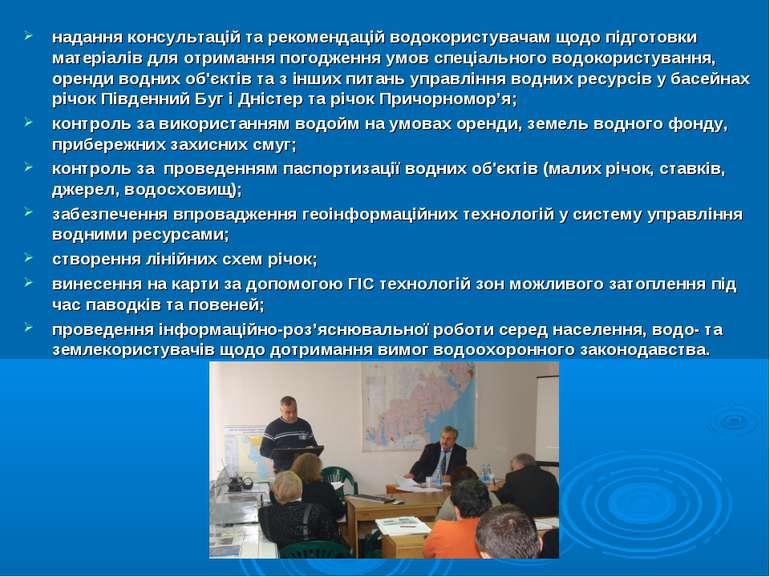 надання консультацій та рекомендацій водокористувачам щодо підготовки матеріа...