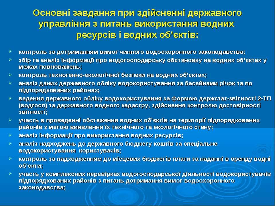 контроль за дотриманням вимог чинного водоохоронного законодавства; збір та а...