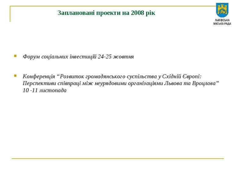 Заплановані проекти на 2008 рік Форум соціальних інвестицій 24-25 жовтня Конф...