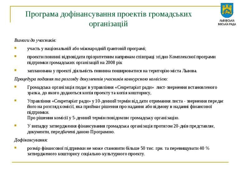 Програма дофінансування проектів громадських організацій Вимоги до учасників:...