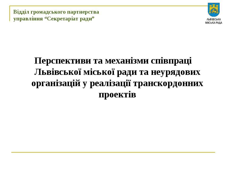 """Відділ громадського партнерства управління """"Секретаріат ради"""" Перспективи та ..."""